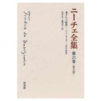 新品本/ニーチェ全集 (第2期)第6巻 遺された断想(1883年5月‐84年初頭) ニーチェ/著