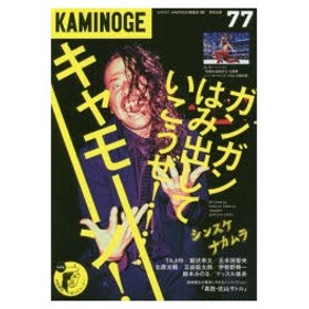 新品本/KAMINOGE 77 ニューオーリンズ・プロレス取材記 KAMINOGE編集部/編