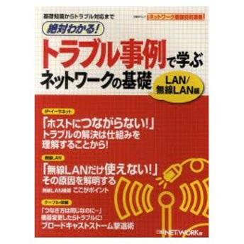 新品本/絶対わかる!トラブル事例で学ぶネットワークの基礎 LAN/無線LAN編 日経NETWORK/編