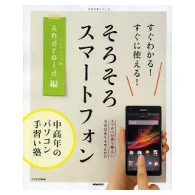 新品本/そろそろスマートフォン すぐわかる!すぐに使える! Android編 NHK出版/編