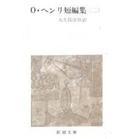 新品本/O・ヘンリ短編集 2 O・ヘンリ/〔著〕 大久保康雄/訳