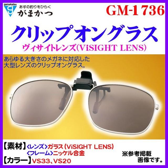 がまかつ  クリップオングラス ( ヴィサイトレンズ ViSIGHT LENS )  GM-1736  VS33 ( 明 )