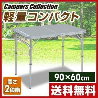 アウトドア 折りたたみテーブル バーベキュー用テーブル キャンプ ローテーブル レジャー 折り畳み 小さい YAT-6090【あすつく】