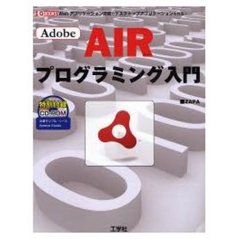 新品本/Adobe AIRプログラミング入門 Webアプリケーション技術でデスクトップアプリケーションを作る! ZAPA/著