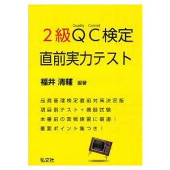 新品本/2級QC検定直前実力テスト 福井清輔/編著