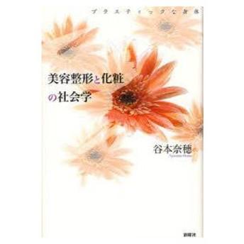 美容整形と化粧の社会学 プラスティックな身体 谷本奈穂/著