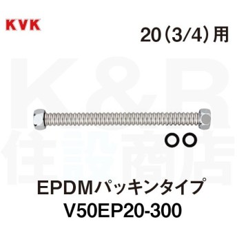 【KVK】配管部品 フレキシブルホース20(3/4)用 V50EP20-300 長さ:300mm 材質:SUS304 EPDMパッキンタイプ 水栓パーツ 排水金具 送料無料