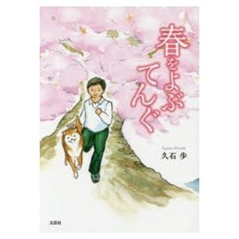 新品本/春をよぶてんぐ 久石歩/著