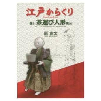 新品本/江戸からくり 巻1 茶運び人形復元 原克文/著