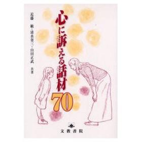 新品本/心に訴える話材70 近藤敏/共著 清水省三/共著 山田正武/共著