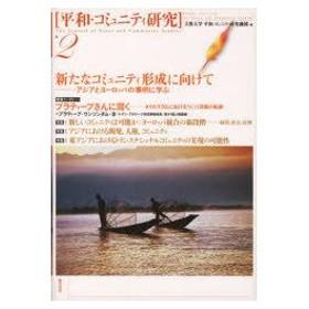 新品本/平和・コミュニティ研究 No.2 新たなコミュニティ形成に向けて アジアとヨーロッパの事例に学ぶ 立教大学平和・コミュニティ研究機構/編