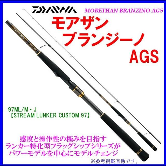 Amazon   ダイワ(Daiwa) シーバスロッド モアザン AGS 810MB   ダイワ