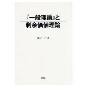 新品本/『一般理論』と剰余価値理論 深井了/著