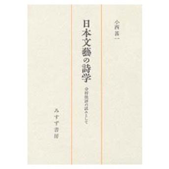 新品本/日本文芸の詩学 分析批評の試みとして 小西甚一/〔著〕