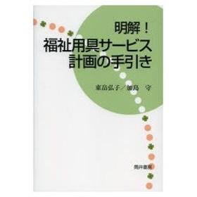 新品本/明解!福祉用具サービス計画の手引き 東畠弘子/著 加島守/著