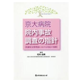 新品本/京大病院院内事故調査の指針 医療安全管理部における対応の実際 松村由美/編著