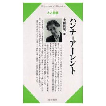 新品本/ハンナ=アーレント 太田哲男/著
