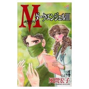 新品本/M ダーク・エンジェル3 4 風間宏子/著