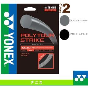 a4bf20c2523c8e ヨネックス ストリング(単張) ポリツアー ストライク/POLYTOUR STRIKE(PTGST120/PTGST125