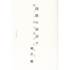 詩歌の岸辺で 新しい詩を読むために / 岡井隆