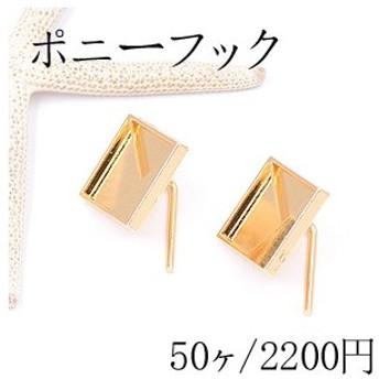 ポニーフック ヘアアクセサリー ミール皿 正方形C 23×23mm ゴールド【50ヶ】