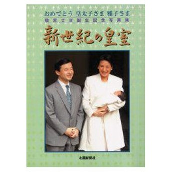 新品本/新世紀の皇室 おめでとう皇太子さま雅子さま 敬宮さま誕生記念写真集