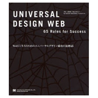 新品本/Webビジネスのためのユニバーサルデザイン成功の法則65 浜川智/著 カレン/著