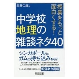 授業をもっと面白くする!中学校地理の雑談ネタ40 井田仁康/著