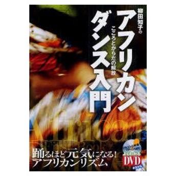 新品本/柳田知子のアフリカンダンス入門 こころとからだの解放 柳田知子/著