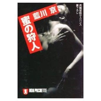 新品本/蜜の狩人 藍川京/著