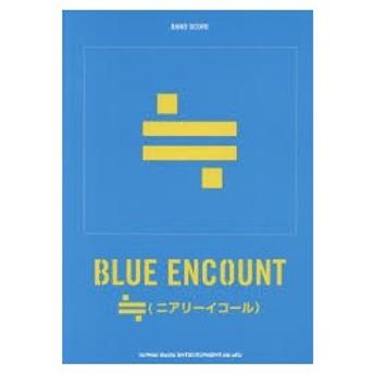 新品本/BLUE ENCOUNT「≒〈ニアリーイコール〉」