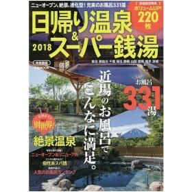 日帰り温泉&スーパー銭湯 首都圏版 2018 / 旅行