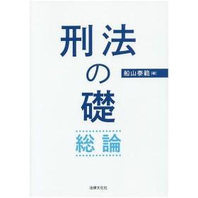 刑法の礎・総論 / 船山泰範