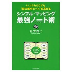 新品本/シンプル・マッピング最強ノート術 いつでもどこでも「脳の集中モード」を高める 松宮義仁/著