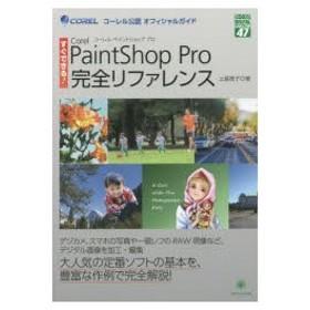 新品本/Corel PaintShop Pro完全リファレンス すぐできる! コーレル公認オフィシャルガイド 土屋徳子/著