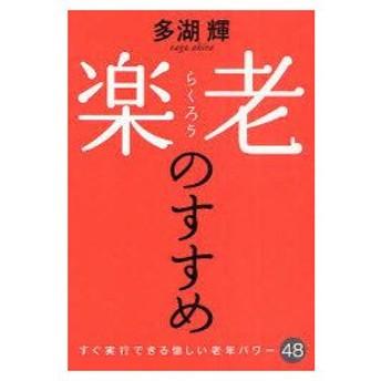 新品本/楽老のすすめ すぐ実行できる愉しい老年パワー48 多湖輝/著