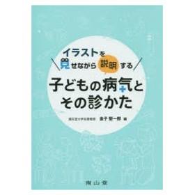 新品本/イラストを見せながら説明する子どもの病気とその診かた 金子堅一郎/編