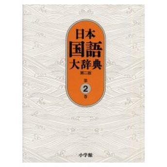 新品本/日本国語大辞典 第2巻 いろさ−おもは 小学館国語辞典編集部/編集