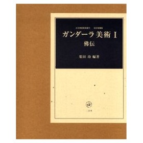 新品本/ガンダーラ美術 1 仏伝 栗田功/編著