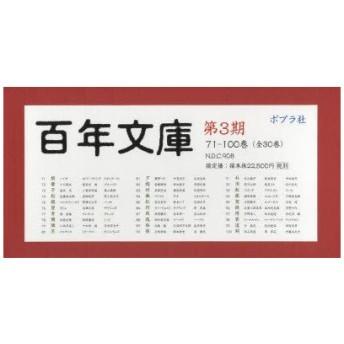 新品本/百年文庫 第3期 71−100巻 30巻セット