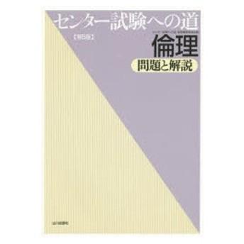 新品本/センター試験への道倫理問題と解説 センター試験への道倫理編集委員会/編