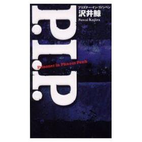 新品本/P.I.P. プリズナー・イン・プノンペン 沢井鯨/著