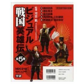 新品本/ビジュアル戦国英雄伝 5巻セット 河合敦/監修