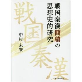 戦国秦漢簡牘の思想史的研究 / 中村未来