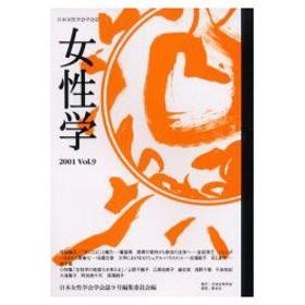 新品本/女性学 日本女性学会学会誌 Vol.9 日本女性学会学会誌9号編集委員会/編