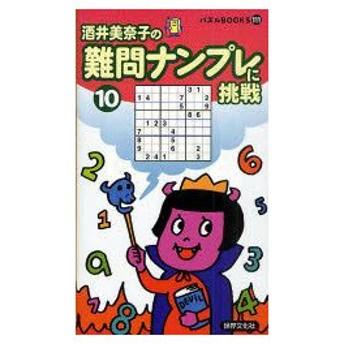 新品本/難問ナンプレに挑戦 10 酒井美奈子/著