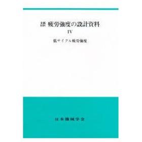 新品本/金属材料 疲労強度の設計資料 4 低サイクル疲労強度 日本機械学会/著