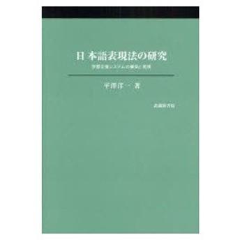 新品本/日本語表現法の研究 学習支援システムの構築と実践 平沢洋一/著