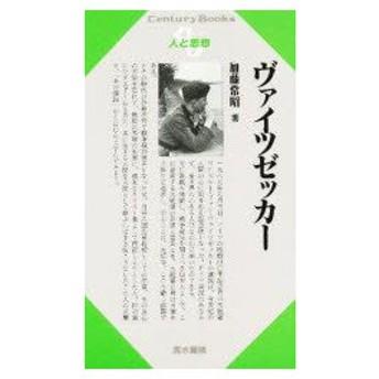 新品本/ヴァイツゼッカー 加藤常昭/著