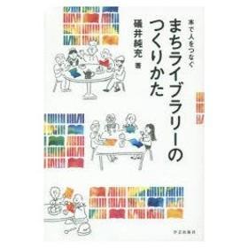 新品本/まちライブラリーのつくりかた 本で人をつなぐ 礒井純充/著